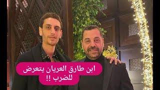 ابن طارق العريان في المستشفى بسبب الضرب !! حالته خطيرة و خطيبته منهارة !