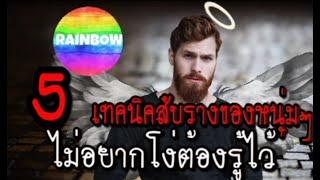 [Ep68]  5 เทคนิคสับรางของหนุ่มๆ รู้ไว้จะได้ไม่โง่  by Rainbow