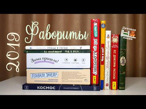 Фавориты 2019: Книги и игры  | Детская книжная полка