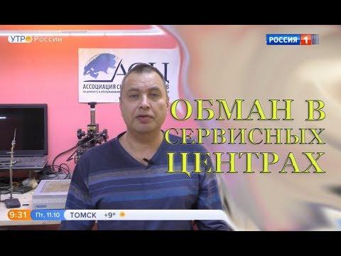 Утро России с участием АСЦ. Как обманывают в сервисных центрах по ремонту компьютерной техники