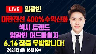 [장중공개방송] ▶임광빈◀ 대한전선 400% 수익신화 섹시트렌드 임광빈 어드바이저 6.16장중 무방합니다!!