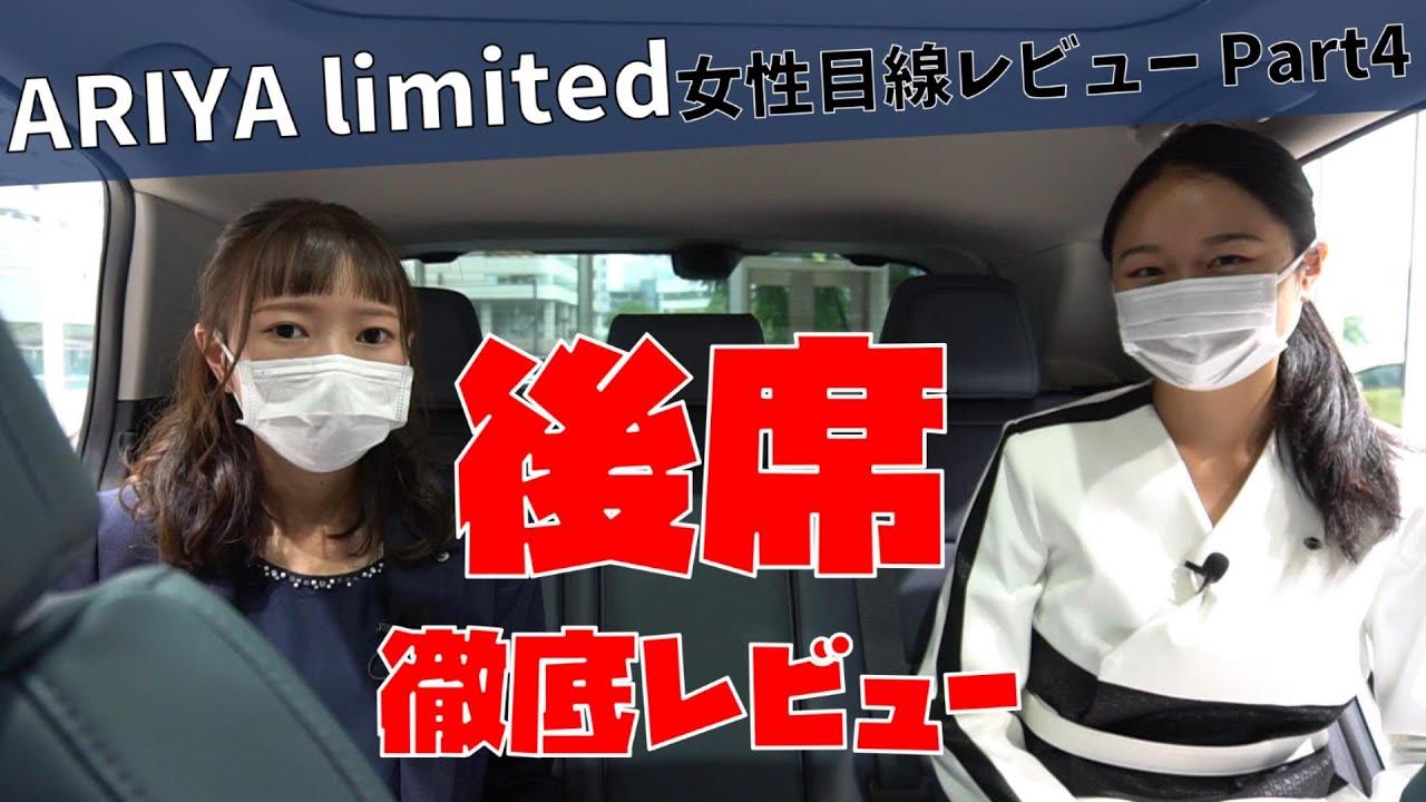 【アリアlimited】日産 ARIYA limited 女性目線 レビュー 後席 編
