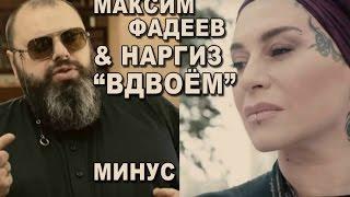 МАКСИМ ФАДЕЕВ & НАРГИЗ - МЫ ВДВОЕМ - МИНУС