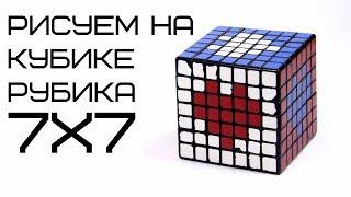 Как собрать любой УЗОР НА КУБИКЕ РУБИКА 7Х7 | DIY