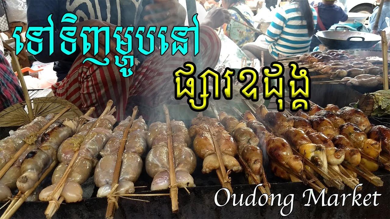 Vlog At Oudong Market/ទៅផ្សារឧដុង្គ