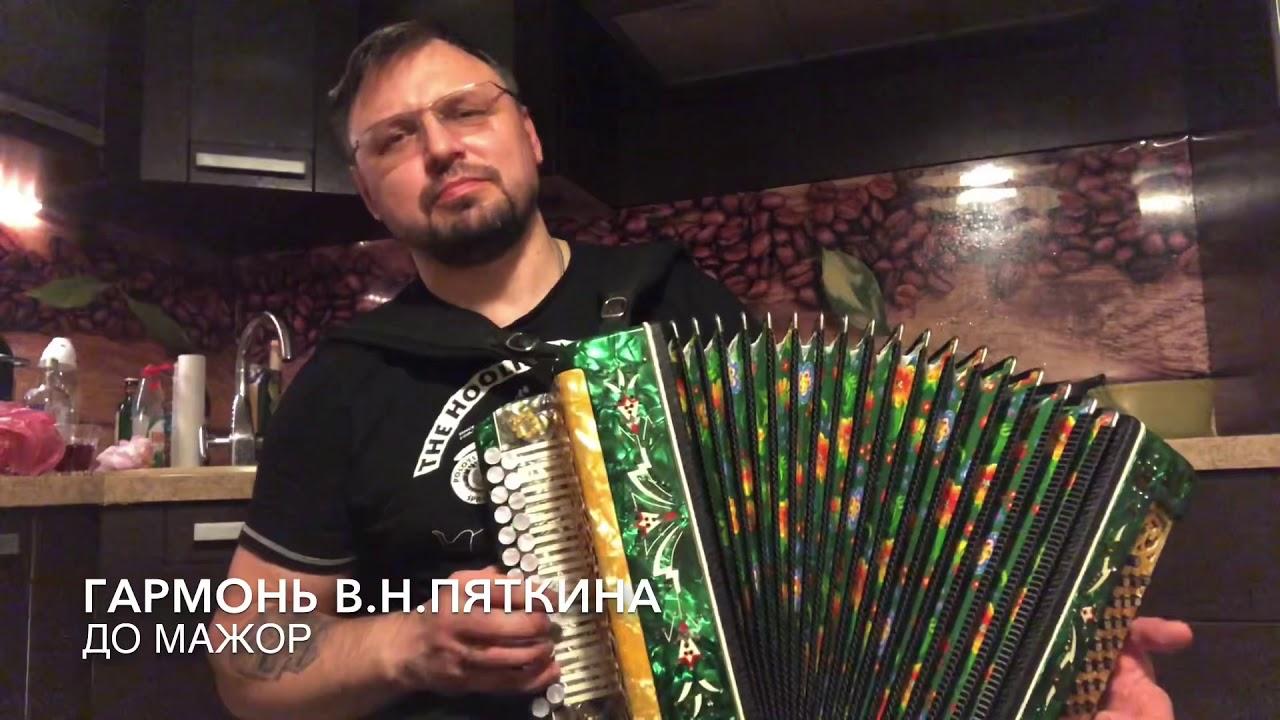 ПОТИХОНЯ на гармони Пяткина В.Н.