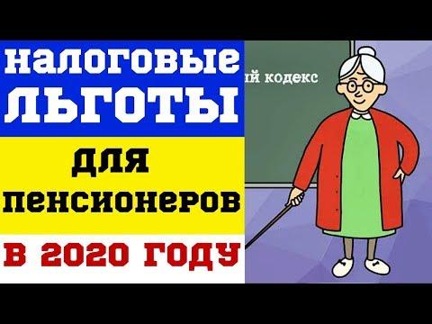 Налоговые льготы для пенсионеров в 2020 году
