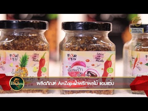 EP.15 - ผลิตภัณฑ์ น้ำพริกผลไม้ AmZap และ บะหมี่กึ่งสำเร็จรูป Domin Mie
