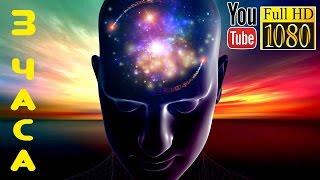 �������� ���� hd 🌠 медитация 🌠 фоновая музыка 🌠 успокаивающая музыка 🌠 Релакс 🌠  альфа. волны ������