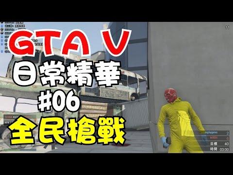 阿杰【GTA Online 日常精華】- #06 全民槍戰