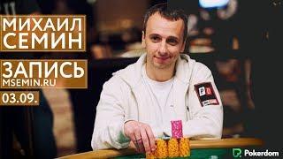 Полная запись воскресного покер стрима от 3 сентября на Pokerdom