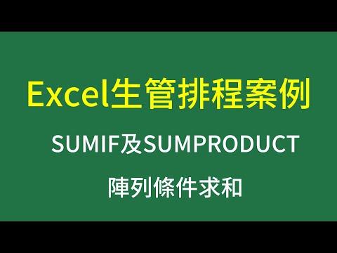 Excel以SUMIF和SUMPRODUCT條件求和