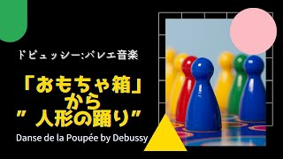 Chihiro plays Danse de la Poupée by Debussy