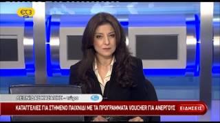 ΔΕΛΤΙΟ ΕΙΔΗΣΕΩΝ ΕΡΤ- ΕΡΤ3 10-10-2014