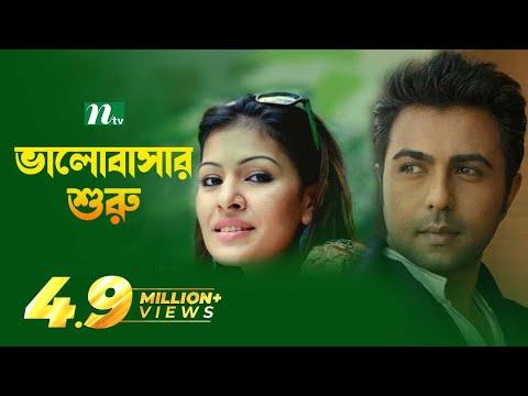 Valobasher Shuru | ভালবাসার শুরু | Apurba | Tinni | Diti | NTV Romantic Natok