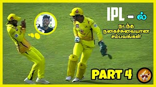 Funny Moments Happened in IPL in Tamil || Part 4 || Cricket Magnet || The Magnet Family