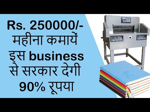 कमायें 250000/- रु. महीना इस Business से Exercise Notebook Copy Making  Register Manufacturing