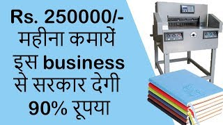 कमायें 250000/- रु. महीना Low In Investing Exercise Notebook Copy Making  Register Manufacturing thumbnail