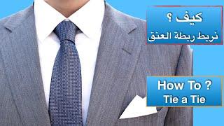 ZATAR How To: Tie a Tie,  زعتر كيف: ربطة عنق بالعربية