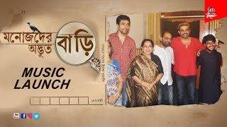 manojder-adbhut-bari-music-launch-shilajit-anindya-soumitra-sandhya-abir