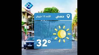 نشرة الطقس من وكالة ثقة الأحد ١٣ حزيران