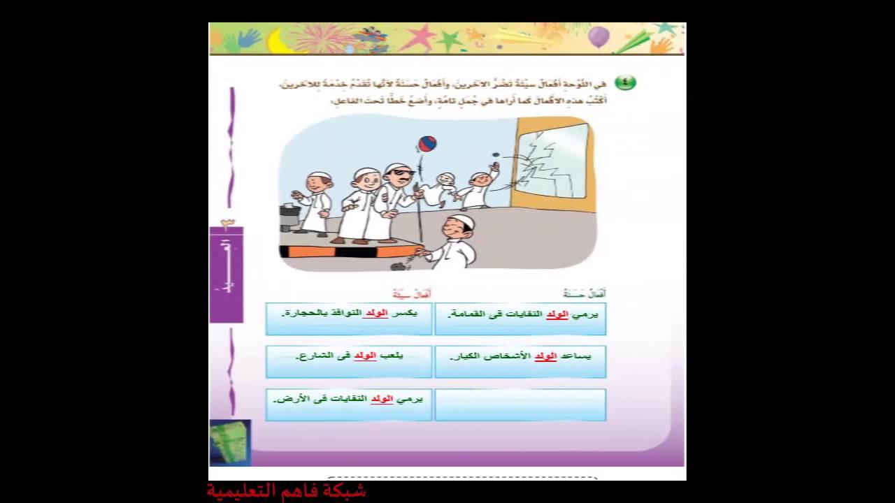 حل كتاب علوم رابع ف1