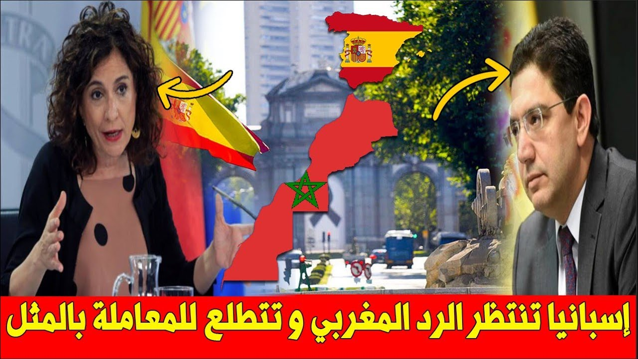 عـاجل .. اسبانيا تـ ـريد المعـ ـــاملة بالــ ـمثل لفتح حـ ــدودها مع المغرب !!