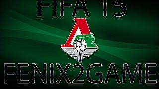 FIFA 15 ▼ Карьера за Локомотив ▼ -10-(, 2015-05-01T12:48:45.000Z)