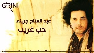 Abd El Fattah Grini - Hob Ghareeb | عبدالفتاح جريني - حب غريب