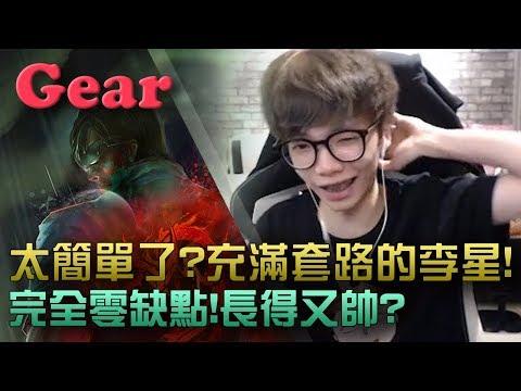 【Gear】被中路耽誤的打野玩家?李星大神是不是該轉行了!