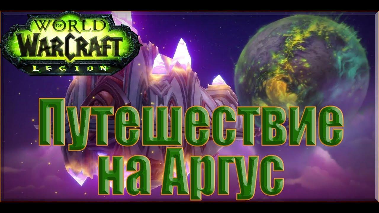 World of Warcraft: Legion - Ролик: Путешествие на Аргус