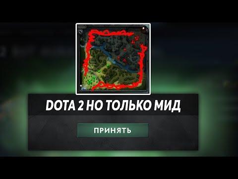 видео: ЭТО ДОТА 2 НО ЗДЕСЬ ТОЛЬКО 1 ЛИНИЯ! dota 2 but there is only 1 line