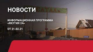 Новостной выпуск в 15:00 от 21.02.21 года. Информационная программа «Якутия 24»