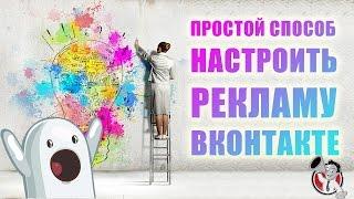 Шокирующе простой и эффективный способ настроить рекламу Вконтакте(, 2016-07-22T05:22:50.000Z)