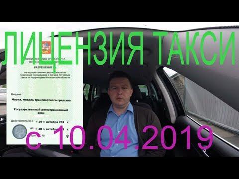Как сделать лицензию на такси в москве