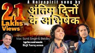 Antim Dino ka Abhishek | अंतिम दिनों के अभिषेक | Reji Narayanan | Sunil Singh | Betsey Eby