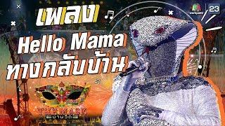 Hello Mama + ทางกลับบ้าน - หน้ากากเมียงู | The Mask งานวัด