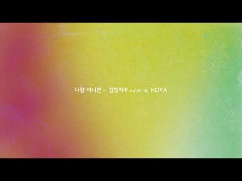 나랑 아니면 (Who Do You Love) - 검정치마 (The Black Skirts) cover by HOYA