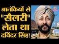 Jammu Kashmir Police में DSP रह चुके Davindar Singh के बारे में नया ख़ुलासा | Hizbul