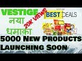 Vestige business करना हुआ बहुत आसान | नया धमाका | Vestige Launching 5000 New Products soon |