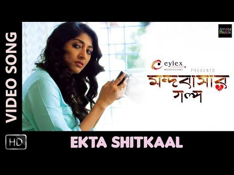 Ekta Shitkaal Video Song | Mandobasar Galpo | Bengali Movie 2017 | Antara | Ashok Bhadra | Paoli