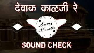 || Devak kalji re || DJ sound Check Song |New December 2018