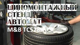 Шиномонтажный станок, стенд автоматический M&B TC528it (Италия) | Шиномонтажное оборудование(, 2013-12-06T08:44:43.000Z)