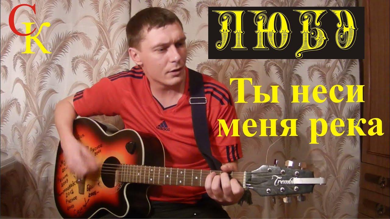 Правильные аккорды - Ты неси меня, река - Любэ - Текст