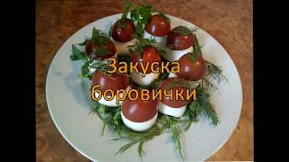 Быстрая и вкусная закуска -  Боровички