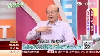 當氣功碰上科學! 通經絡祛百病?|健康有方20170508|三立台灣台CH29