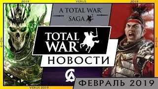 Февраль - Новости Total War (Warhammer 2, THREE KINGDOMS, Total War Saga, Warhammer 3)