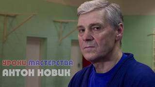 СЕКРЕТЫ САМБО / АНТОН НОВИК / SAMBO TECHNIQUES
