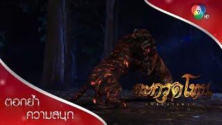 เสือสมิงปะทะเสือไฟ! | ตอกย้ำความสนุก ตะกรุดโทน EP.16