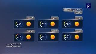 النشرة الجوية الأردنية من رؤيا 11-10-2017